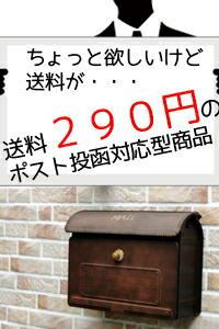 送料290円