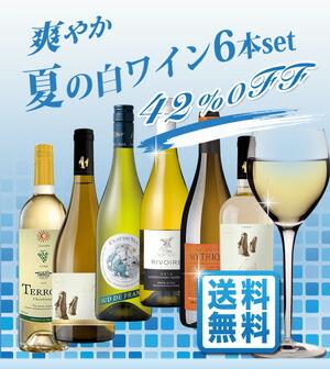 セール白ワイン6本