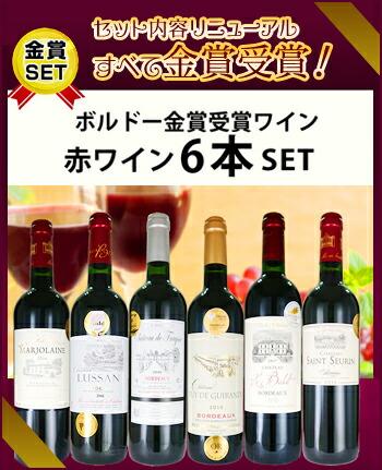 ボルドーワイン6本
