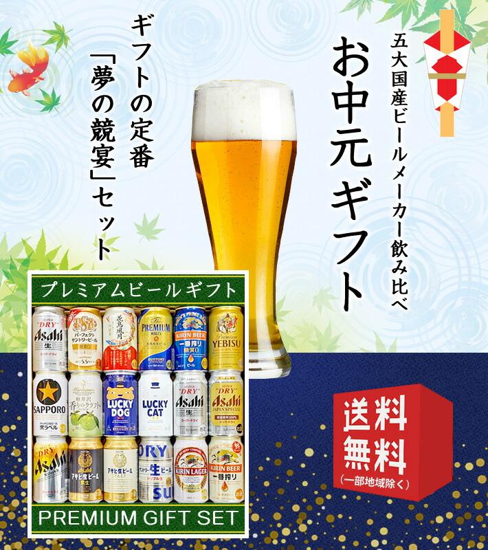 プレミアムビール飲み比べ 夢の競宴ギフトセット_img01