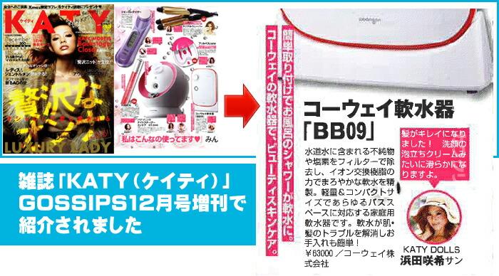 軟水器BB-09が、雑誌「KATY(ケイティ)」GOSSIPS12月号増刊 ※11月1日発行 で紹介されました