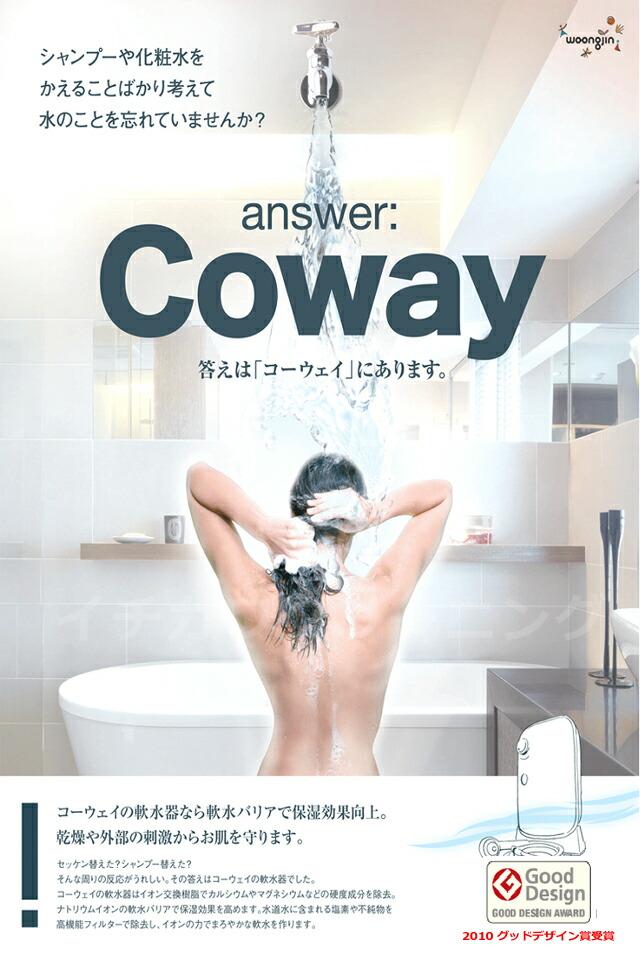coway(コーウェイ) シャワー軟水器 BB09