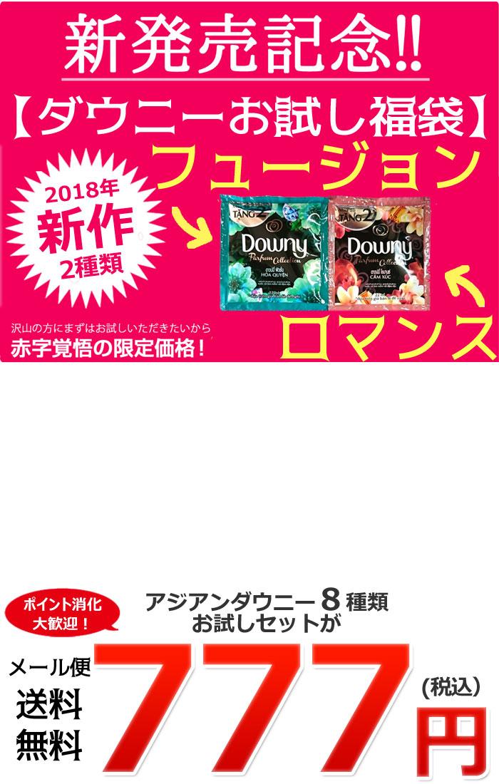 ダウニー500円