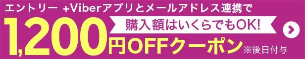 Viberクーポン企画 (ファッションジャンル) 1,200円OFFクーポン