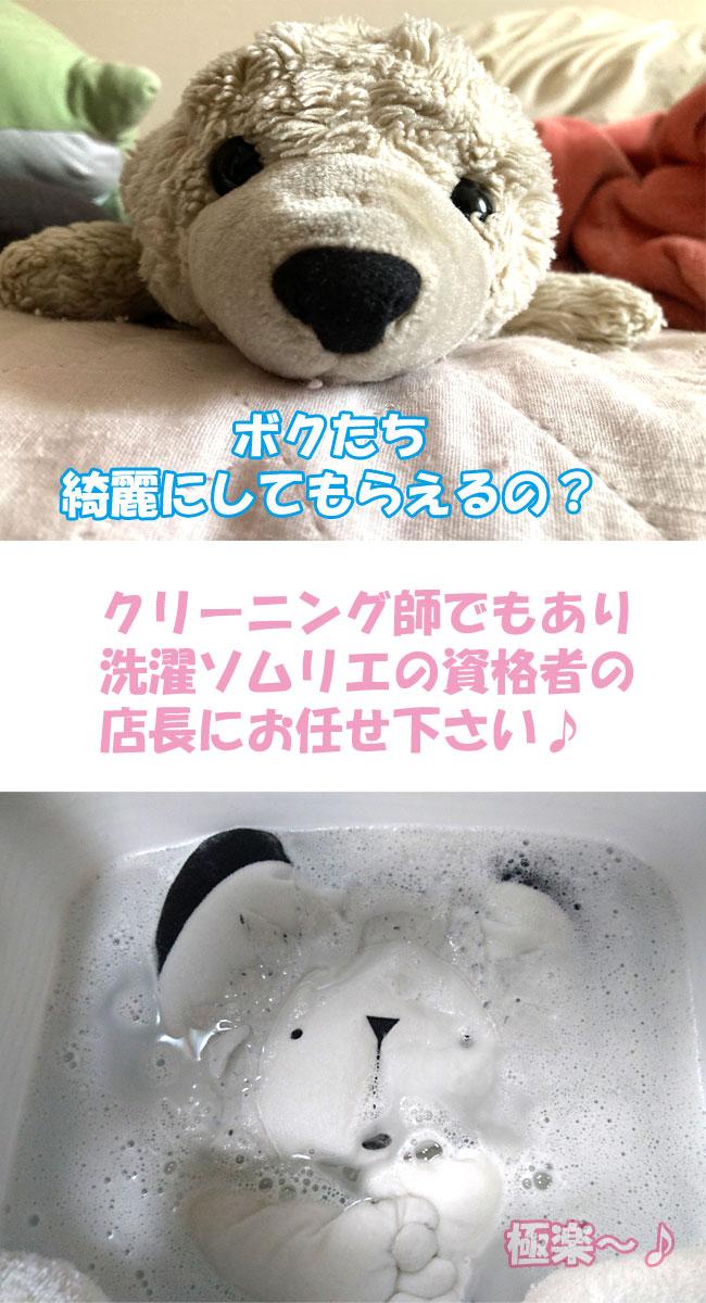ぬいぐるみクリーニング事例1