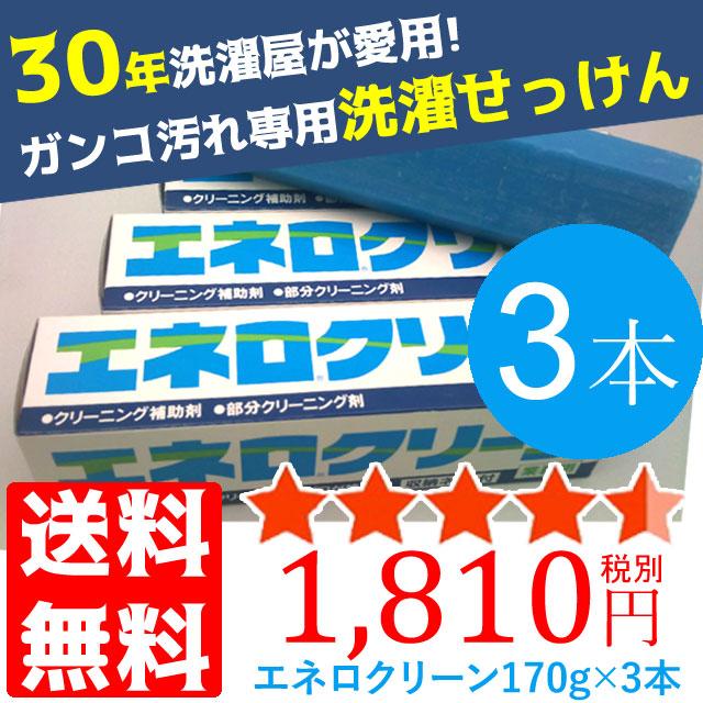エネロクリーン1810円送料無料
