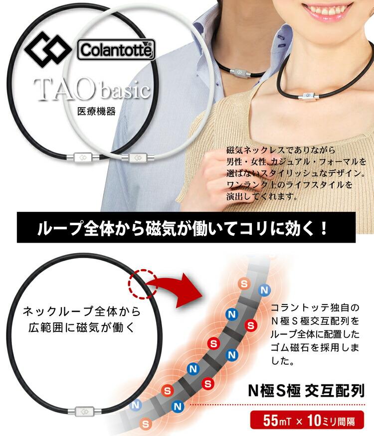 コラントッテの新技術を採用したTAO