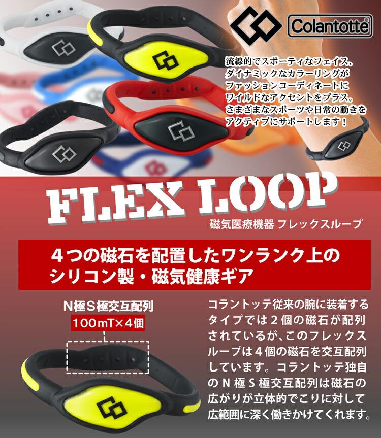 フレックス ループ FREX LOOP 磁気 シリコン
