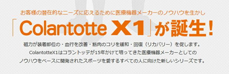 コラントッテのX1が誕生!