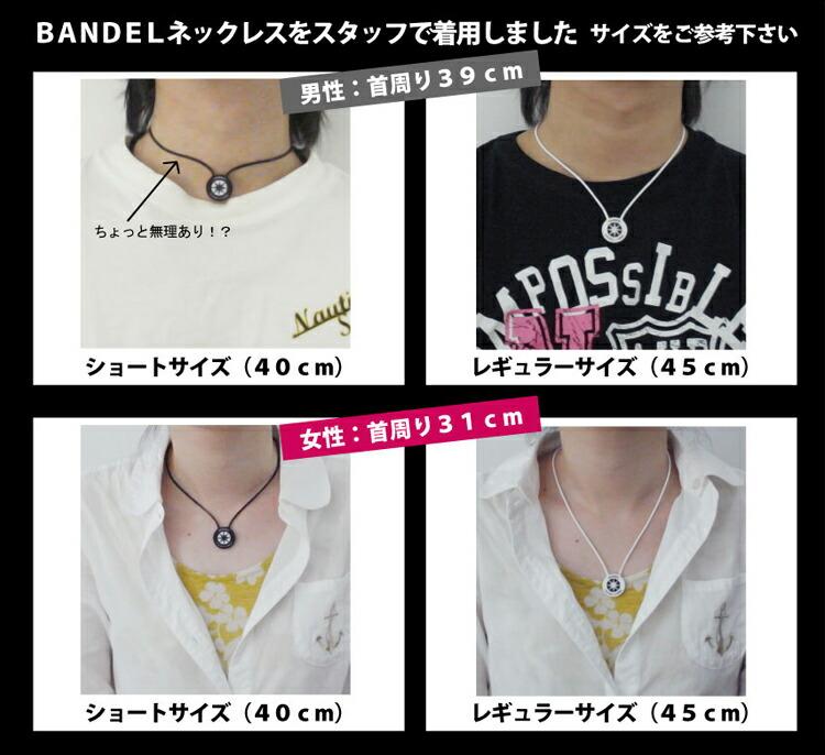 送料無料のBANDEL(バンデル)ネックレス サイズ