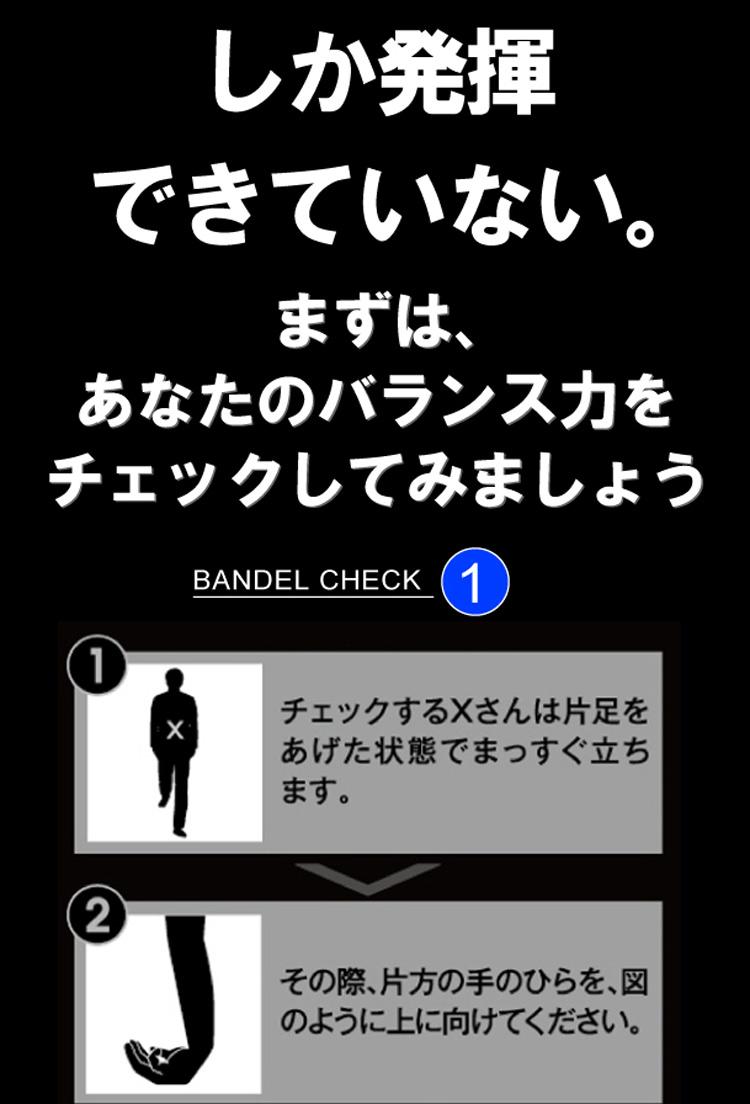 バンデル BANDEL 5%OFF