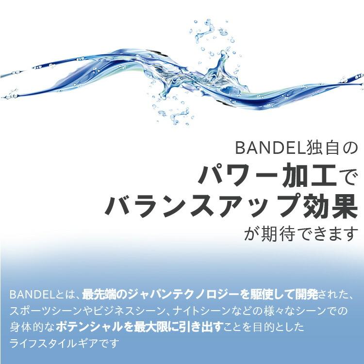 バンデル ブレスレット スタッズ ライン BANDEL studs line bracelet バンデル独自のパワー加工でバランスアップ効果が期待