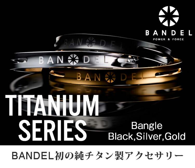 バンデル初の金属製アクセサリー、バンデル チタン バングル