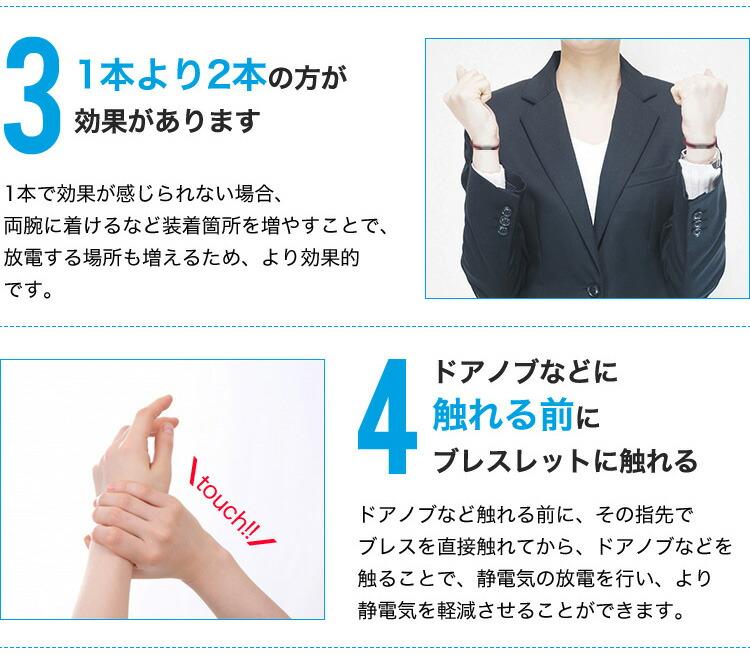 静電気防止Sガードの装着方法2