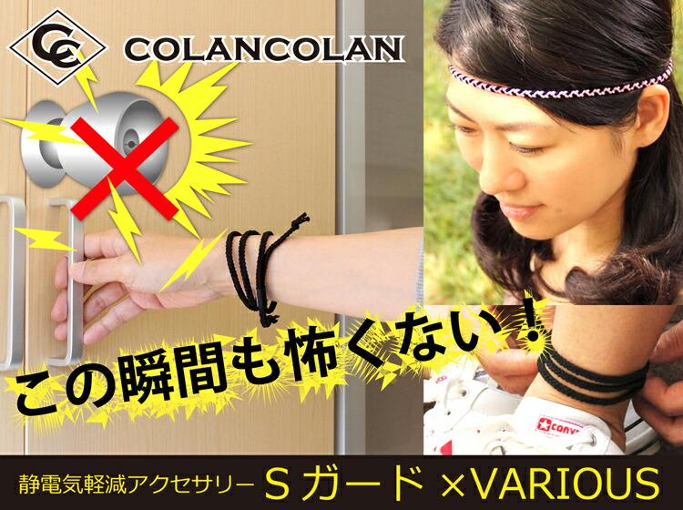 コランコランの静電気防止Sガード×ヴァリアス・髪の毛にも