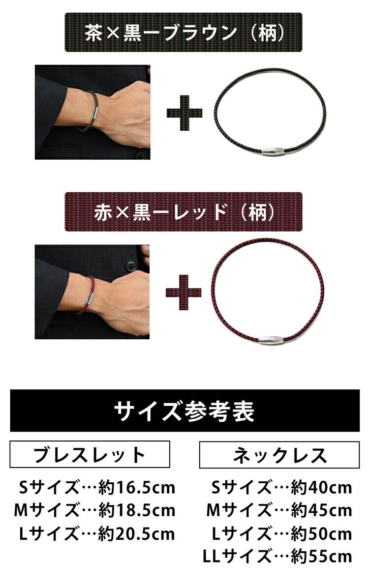 コランコランの静電気除去ブレスレットとネックレスの特別セットカラーラインナップ2とサイズ参考表