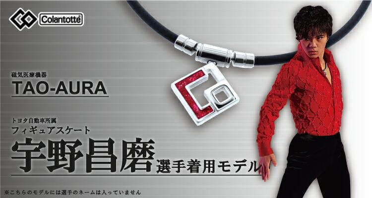 コラントッテ TAO ネックレス AURA 宇野昌磨選手