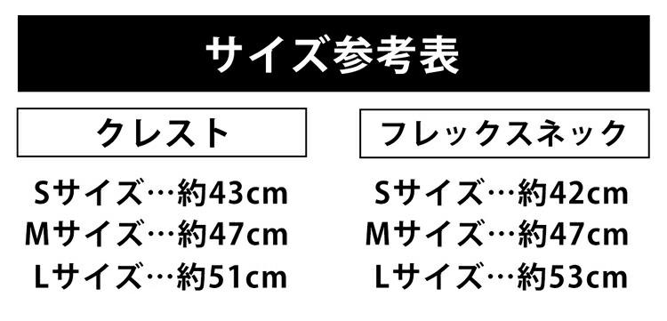 コラントッテクレストとフレックスネックのセットサイズ参考表