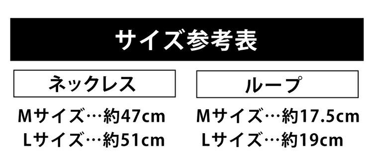 クレスト ネック&ループ セットのサイズ参考表