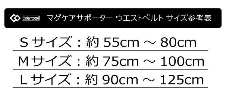 コラントッテマグケアサポーター ウエストベルトサイズ参考表