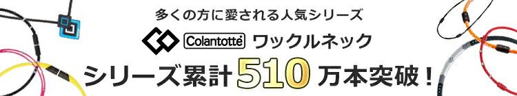 コラントッテ ワックルネックシリーズ販売累計500万本突破!多くの方に長年愛用されている人気シリーズ!!