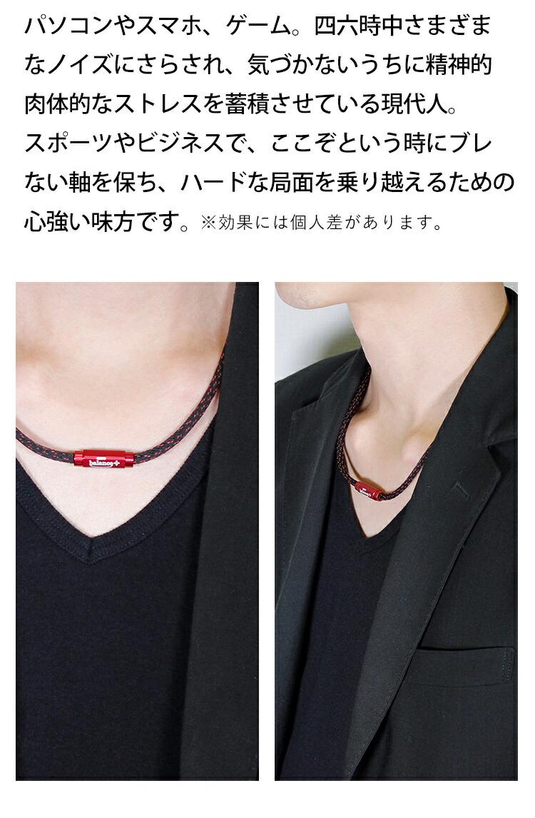 コア バランス ネックレスの着用