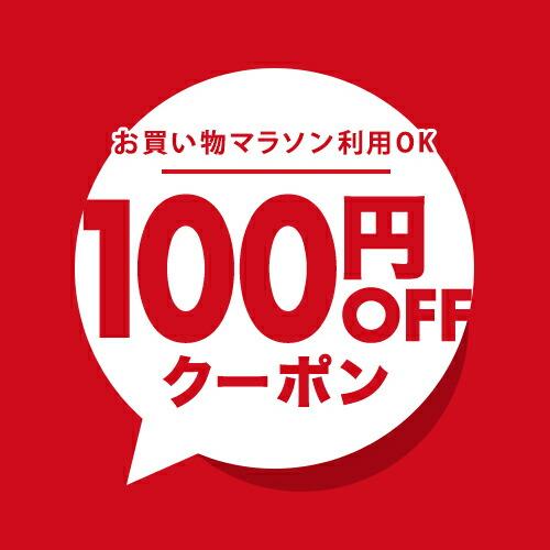 マラソン限定100円クーポン