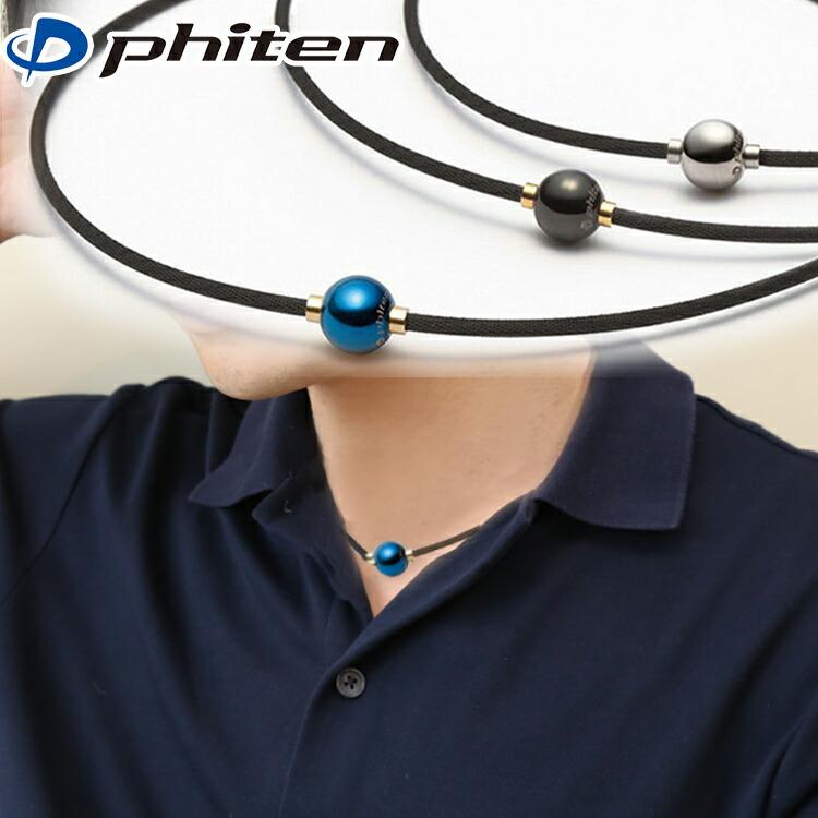 ファイテンRAKUWA磁気ネックレスミラーボール