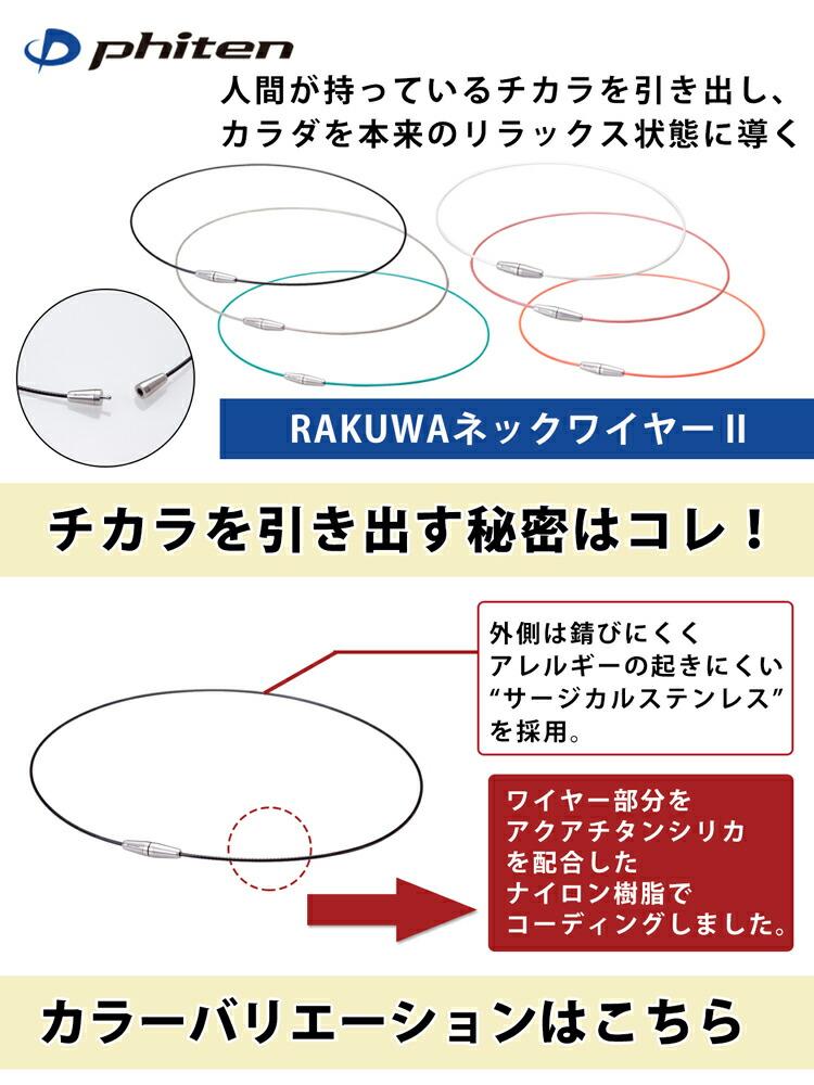ファイテン RAKUWAネックワイヤー2のカラーバリエーション