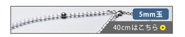 ファイテン 水晶ネックレス 5mm玉 40cmはこちら