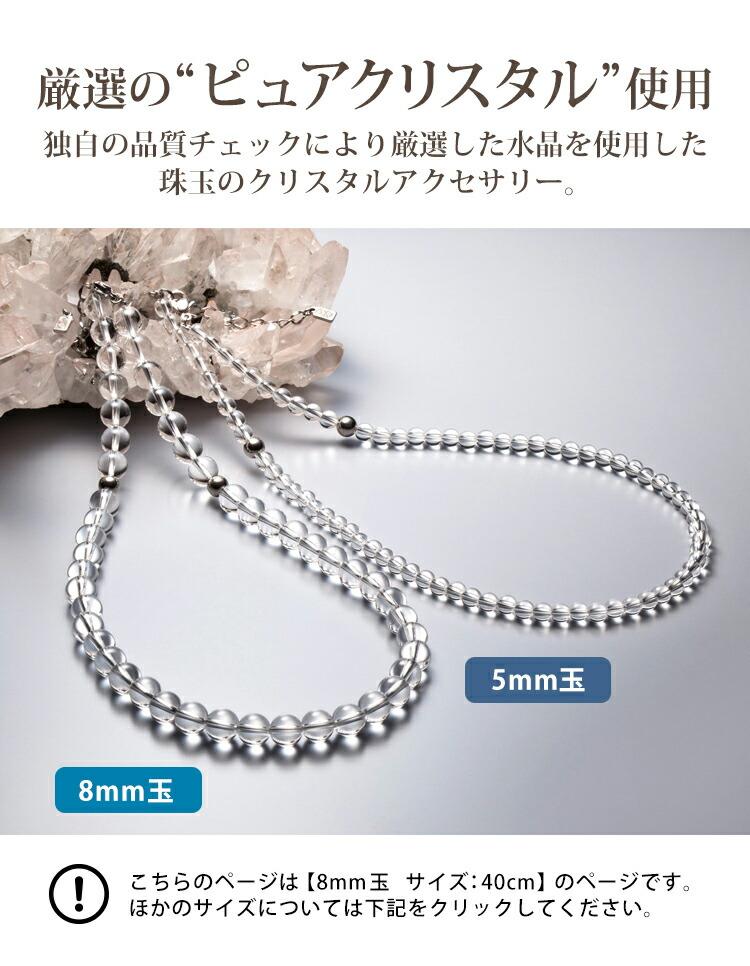 ファイテン 水晶ネックレスはピュアクリスタル使用