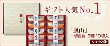 ギフト人気No.1 嵐山