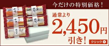 「西京漬の日」記念セット