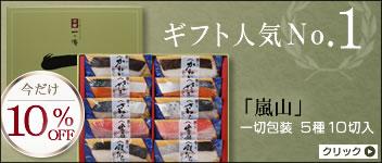 ギフト人気No.1「嵐山」一切包装5種10切入
