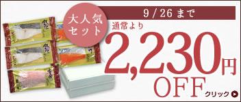 【通常より2,230円OFF】蔵みそ漬の大人気セット10切