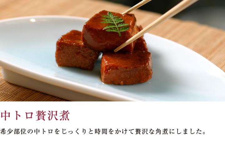 中トロ贅沢煮 [T-10]