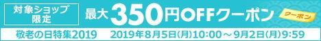 敬老の日特集2019 最大350円OFF選べるクーポン