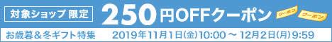 お歳暮・冬ギフト特集!対象ショップ限定7,000円以上のお買い物でご利用いただける250円OFFクーポン