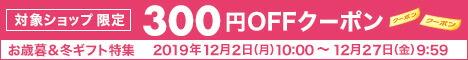 お歳暮・冬ギフト特集!対象ショップ限定10,000円以上のお買い物でご利用いただける300円OFFクーポン