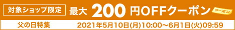 6,000円(税込)以上で使える200円オフクーポン