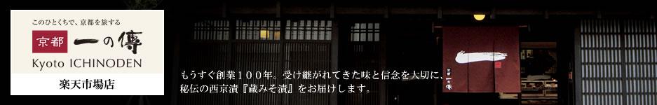 魚のご馳走 西京みそ漬 京都一の傳