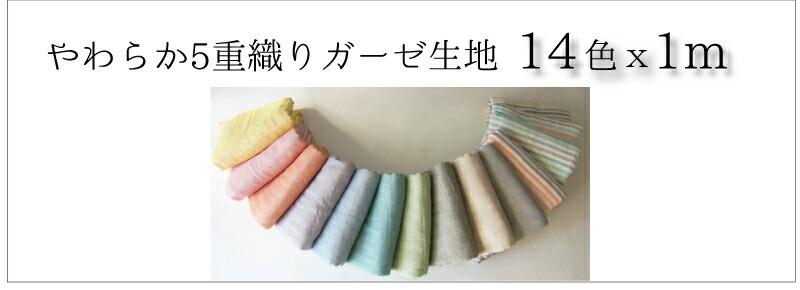 ガーゼ 生地 無地 ボーダー 日本製 三河木綿 マスク スタイ おくるみ パジャマ 5重織ガーゼ生地 ポイント消化 ハンドメイド 赤ちゃんにやわらか