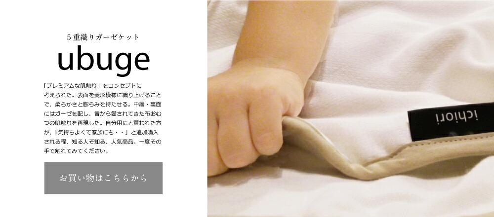 ガーゼケット ハーフ 日本製 国産 綿100%  三河木綿  5重ガーゼケット ガーゼブランケット ベビーブランケット コットンブランケット  ブランケット ベビー 赤ちゃん 出産祝い おしゃれ  5重ガーゼ コットンガーゼ 子供 キッズ