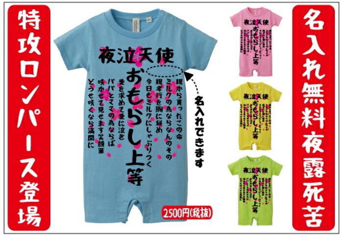 e81d7195f368f  楽天市場 特攻ロンパース「おもらし上等」 名入れ無料!  プレゼント おもしろTシャツ 子供服 ベビー服 子供Tシャツ :おもしろTシャツ 工房ICHIYA