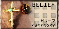 belief_sbanner