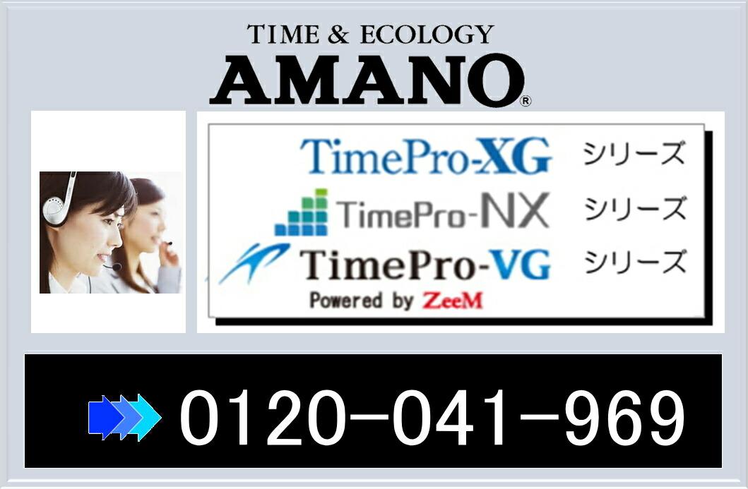アマノ正規代理店 最新版TimeP@CK-IC4 在庫豊富