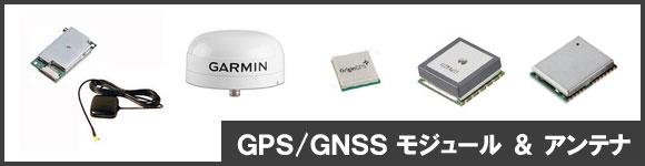 GPSモジュール&アンテナ