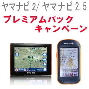 yamanavi2-premium.jpg