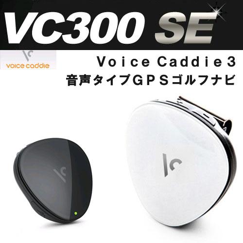 VC300SE