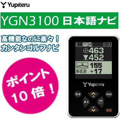 YGN3100